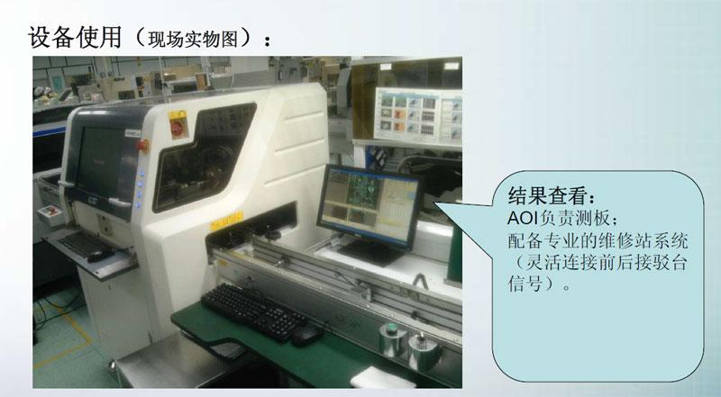 SMT炉前AOI改变产品制程,AOI设备已经成为SMT制程必需品(图5)